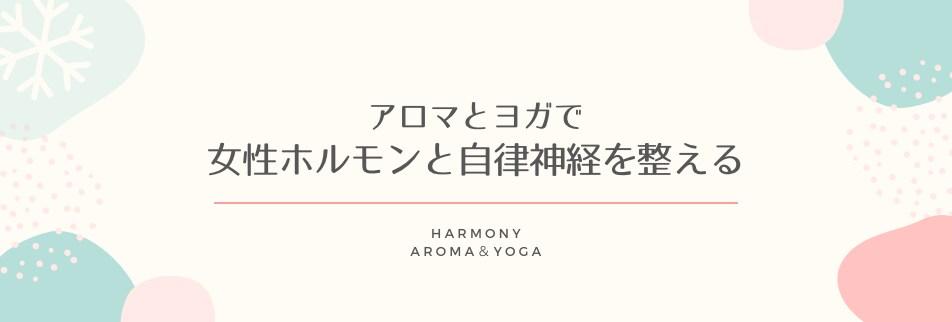 Harmony Aroma &Yoga